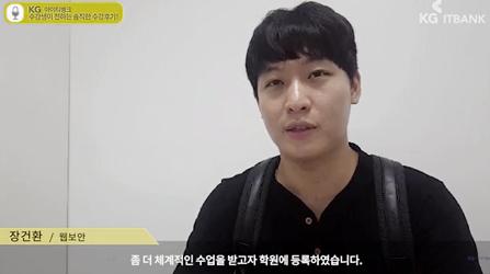 웹보안 수강 후기 유튜브 동영상보기